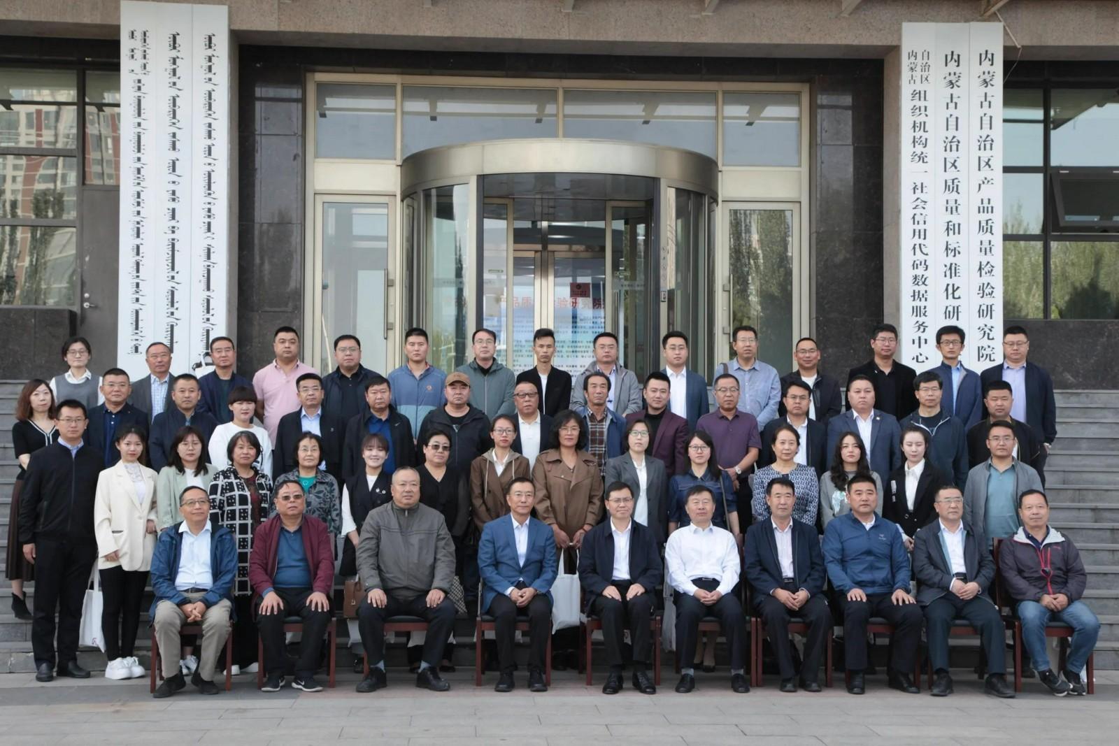 内蒙古认证和检验检测协会成立大会合影.jpg