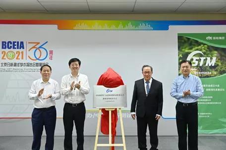 CSTM碳标委会揭牌仪式.jpg