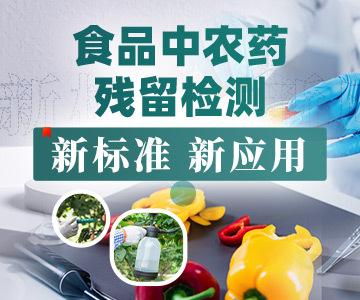 食品中农药残留检测—新标准 新应用