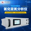 高精度氧化亚氮分析仪