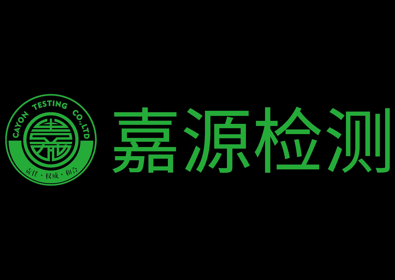 山东嘉源检测技术股份有限公司