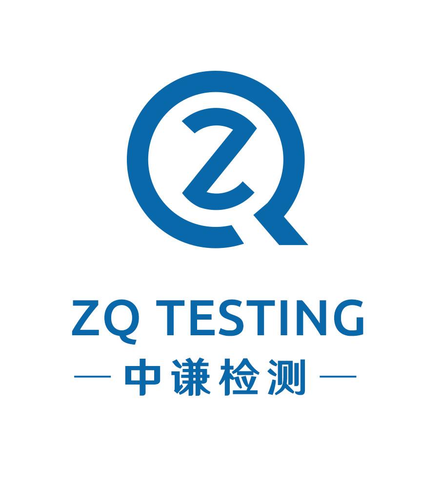 四川中谦检测有限公司