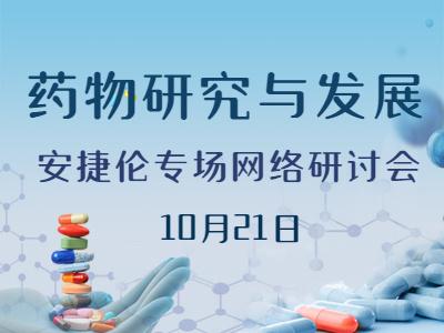 药物研究与发展网络研讨会——安捷伦专场