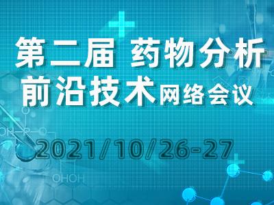 2021-10-26 09:00 第二届 药物分析前沿技术网络会议(2021)