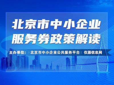 北京市中小企业服务劵政策解读