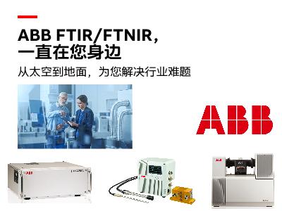 ABB 近红外光谱技术多领域应用最新进展研讨会