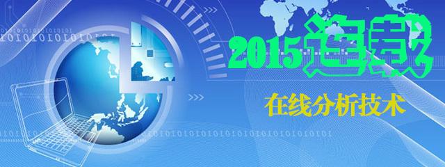 连载:在线分析技术 2015年1月1日起