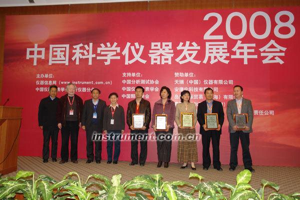 环境类科学仪器优秀新产品颁奖现场