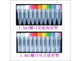爱思进axygen-1.5ml冻存管(螺口含盖子) 500个/盒