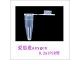 爱思进axygen-0.2mlPCR管,薄壁多色1000支/包
