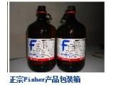 fisher色谱溶剂