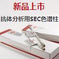 抗体分析SEC色谱柱TSKgel SuperSW mAb系列