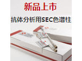 抗体分析SEC色谱柱TSKgel SuperSW mAb系列