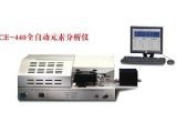 CE-440全自动元素分析仪有机物质分析仪微量元素分析仪