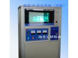 微波UV反应系统