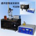 通用型微波實驗儀(可定制)