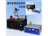 通用型微波实验仪(可定制)