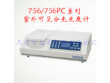 756/756PC系列紫外可见分光光度计