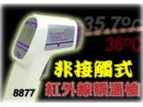 8877型H7N9禽流感专用红外线体温计