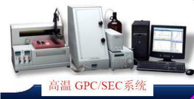 马尔文凝胶渗透色谱系统Viscotek HT GPC/SEC