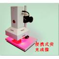 FluorCam便攜式葉綠素熒光成像儀
