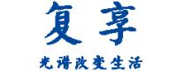 上海复享光学股份有限公司