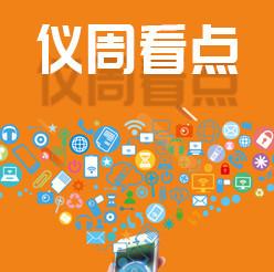 【仪周看点】每周热帖精选(03.11-03.17)