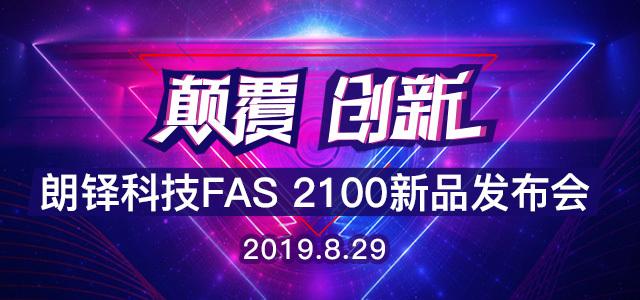 颠覆·创新 朗铎科技FAS 2100新品发布会