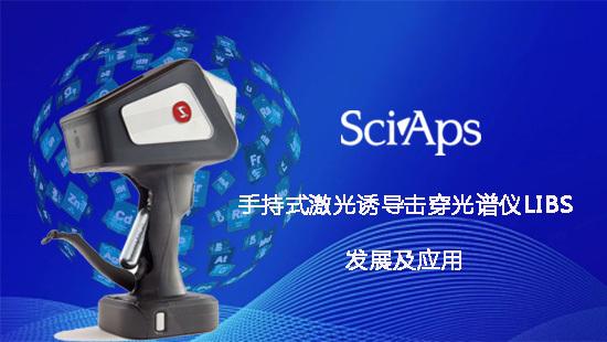SCiAPS手持式激光诱导击穿光谱仪(LIBS)发展及应用
