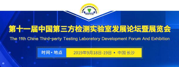 第十一届中国第三方检测实验室发展论坛