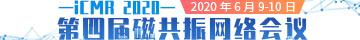 第四届核磁网络会议(iCMR 2020)