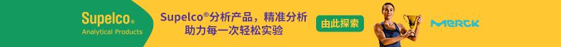 默克化工技�g(上海)有限公司