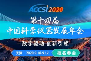 ACCSI2020