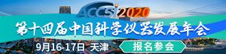 第十四届中国科学仪器发展年会