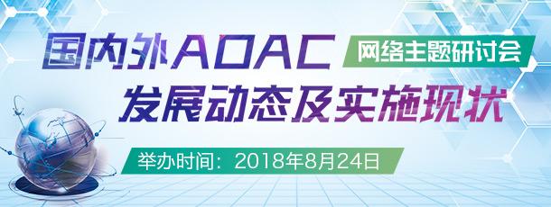"""""""国内外AOAC发展动态及实施现状""""网络研讨会"""