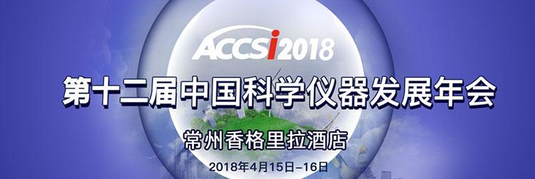 第十二届中国科学仪器发展年会