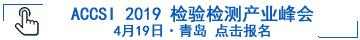 中国科学仪器发展年会