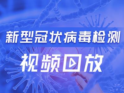 新冠病毒检测研讨会