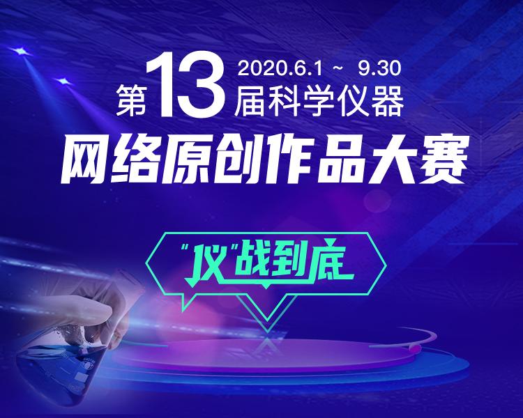 第13届科学仪器网络原创作品大赛