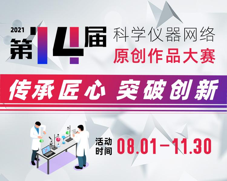第14届科学仪器网络原创作品大赛