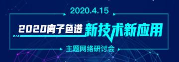 """""""2020离子色谱新技术新应用""""主题网络研讨会"""