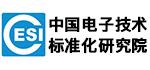 中国电子技术标准化研究院赛西实验室