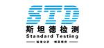 青岛斯坦德检测股份有限公司