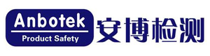 深圳安博检测股份有限公司